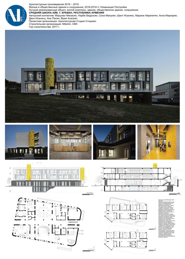 Средняя школа айб / Ереван Армения.  Архитектурная Студия Сторакет