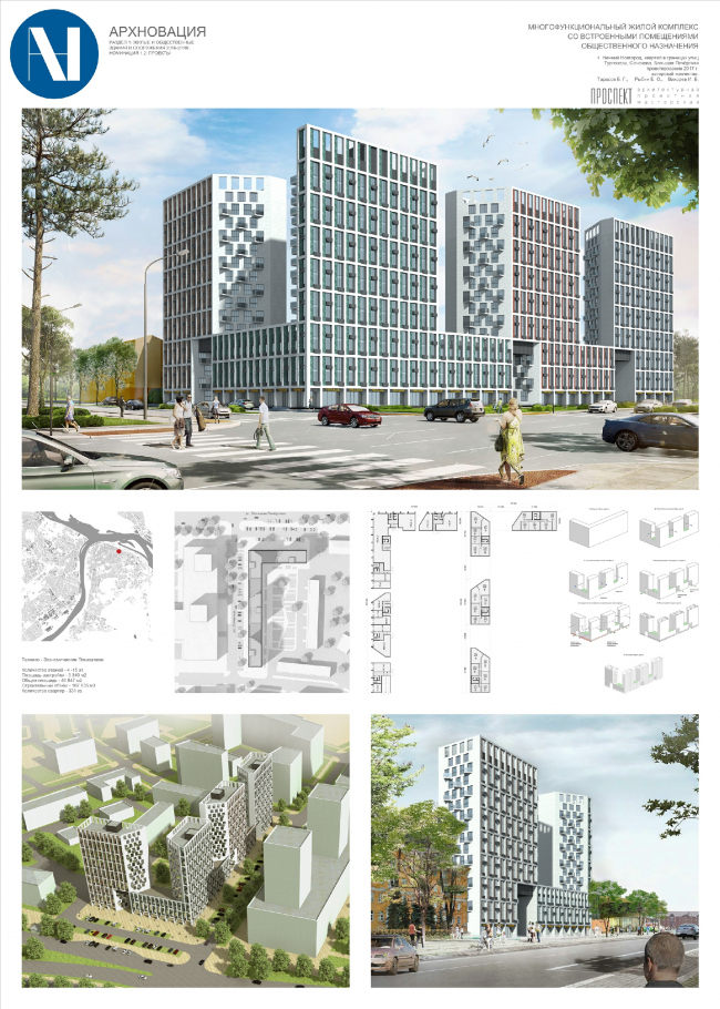 Многофункциональный жилой комплекс со встроенными помещениями общественного назначения / Нижний Новгород.  Архитектурная проектная мастерская «Проспект»
