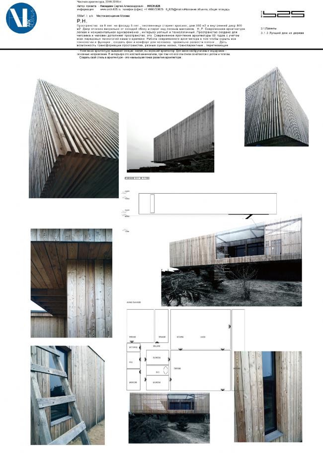 P.H. / Москва.  Архитектурная компания ARCH.625