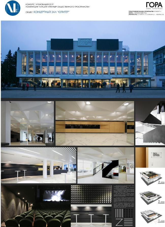 Концертный зал «Юпитер» / Нижний Новгород. Архитектурное бюро С. Горшунова