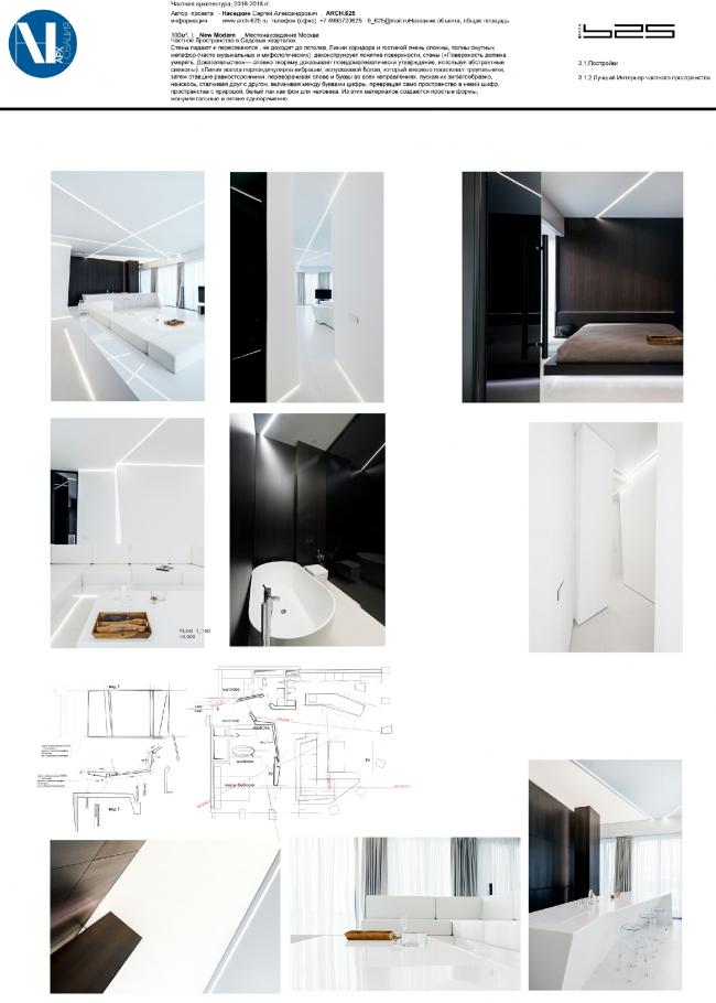 New Modern / Москва, Садовые Кварталы.  Архитектурная компания ARCH.625