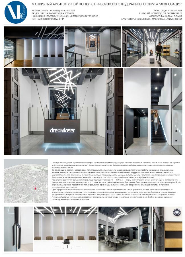 Офис студии DREAMLASER / Нижний Новгород.  Architectural bureau Plombir