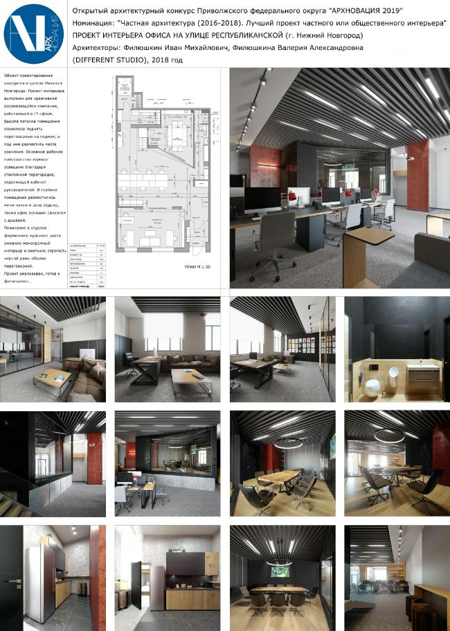 Проект интерьера офиса на ул. Республиканской / Нижний Новгород).  Different Studio
