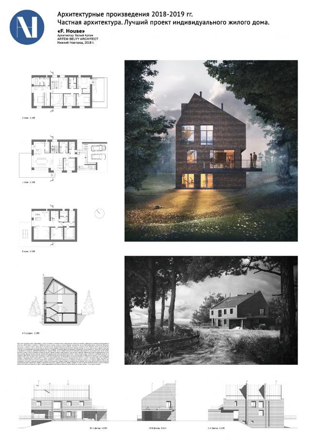 «F. House» / Нижегородская область.  ARTEM BELYY ARCHITECT