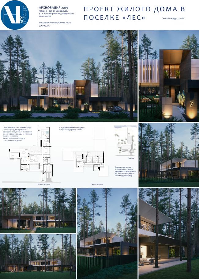 Проект жилого дома в поселке «Лес» / Санкт-Петербург.  SL project