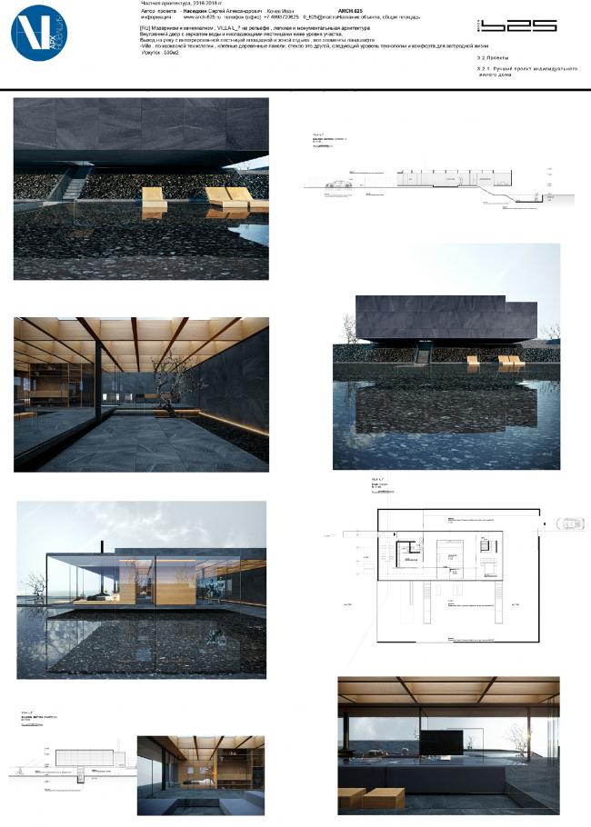 Villa L_7 / Иркутск.  Архитектурная компания ARCH.625