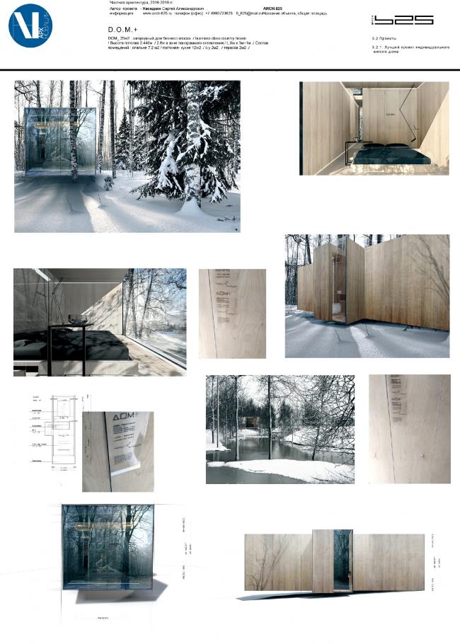 D.O.M.+.  Архитектурная компания ARCH.625