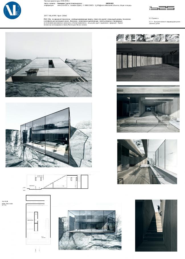 Villa RW / Крым.  Архитектурная компания ARCH.625
