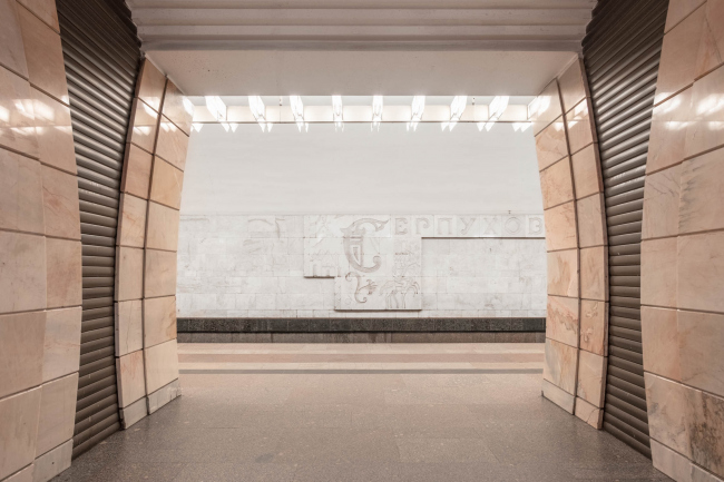 Станция метро «Серпуховская»