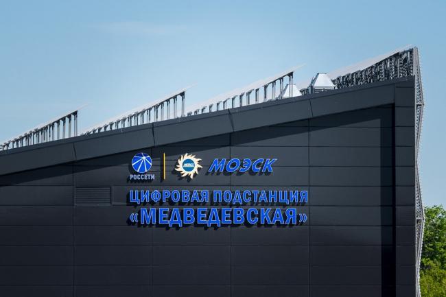 Цифровая подстанция «Медведевская»