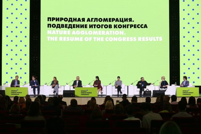 Конгресс World Urban Parks 2019 в Казани
