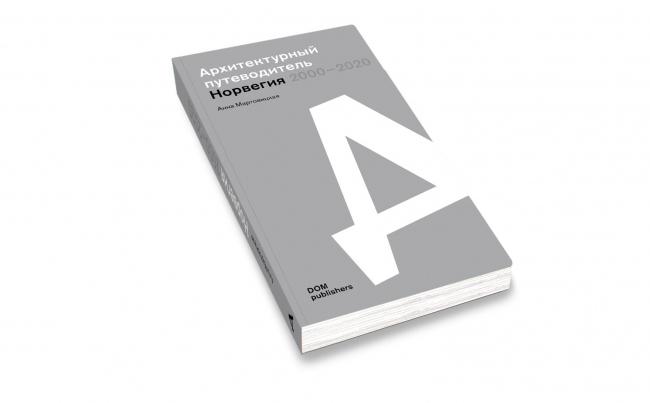 Архитектурный путеводитель Норвегия 2000-2020