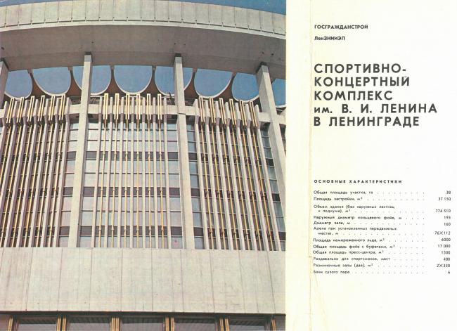 Основные характеристики. Спортивно-концертный комплекс «Петербургский»