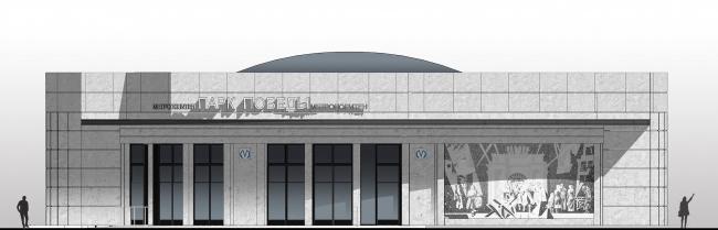 Фасад вариант №1. Реконструкции наземного вестибюля станции метрополитена «Парк Победы»