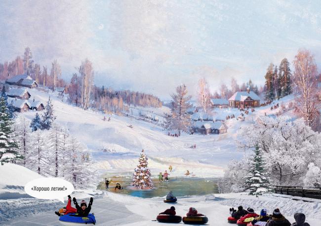 Зимний вид. Катание на тюбингах. Создание парка «Крымская горка» в г. Новохоперск