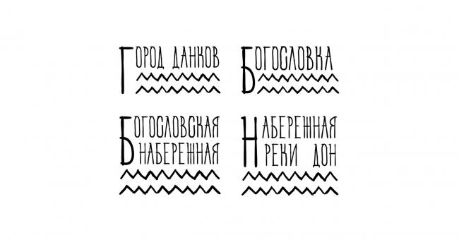 Вариации логотипа. Благоустройство набережной реки Дон в г. Данкове