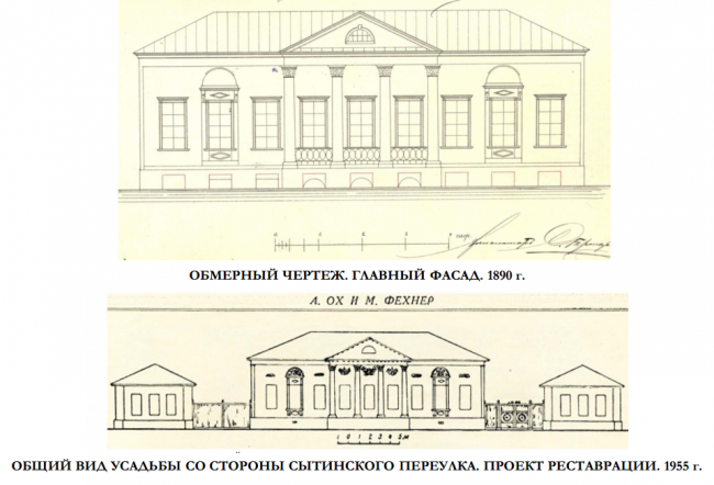 The Sytin House restoration project