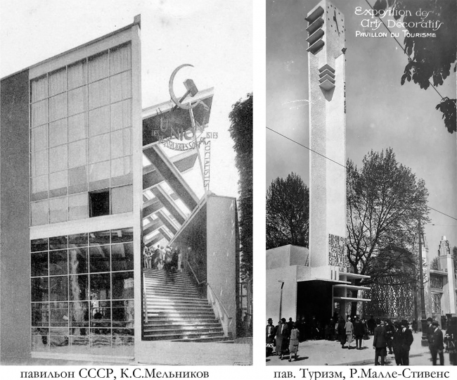 Павильон СССР и «Туризм» Р. Малле-Стивенса