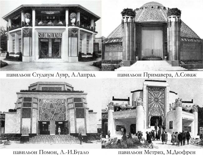 Павильоны «Студиум Лувр», «Примавера», «Помон» и «Метриз»