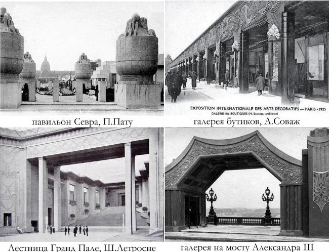 Павильоны Севра, галерея бутиков А. Соважа, лестница Гранд Пале Ш. Летроснеи галерея на мосту Александра III