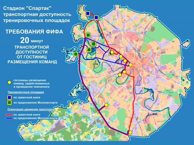 Отраслевая схема размещения объектов инфраструктуры для проведения в городе Москве Чемпионата Мира по футболу в 2018 году