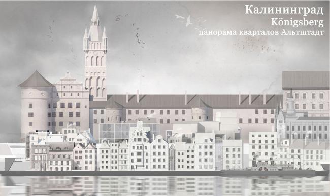 «8 кварталов Альтштадта». Воссоздание утраченных исторических городских ландшафтов Калининграда