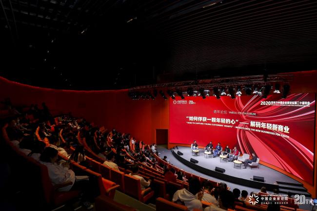 Конгресс-центр Китайского предпринимательского форума