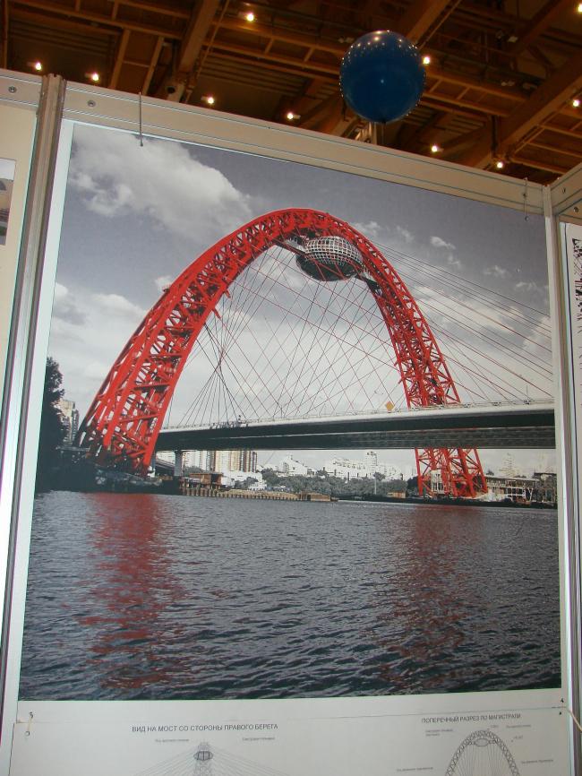 «Живописный» мост
