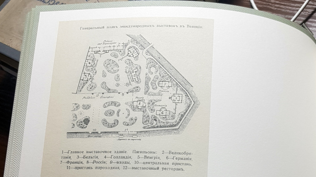 Генплан международных выставок в Венеции из журнала «Зодчий». 1915. №18. C. 180