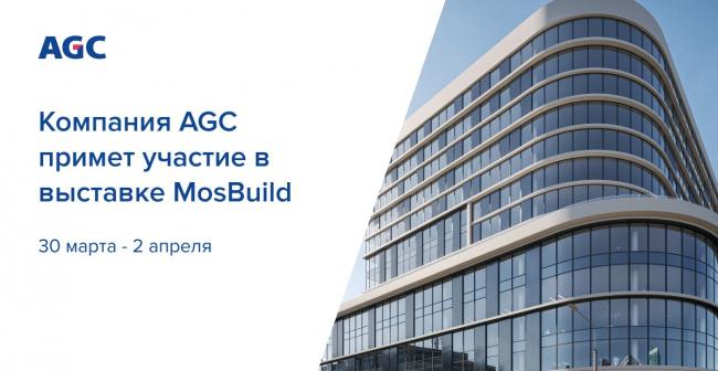 Предоставлено компанией AGC