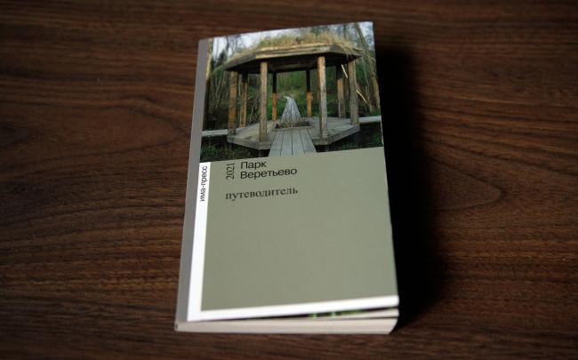 Парк Александра Бродского в Веретьево