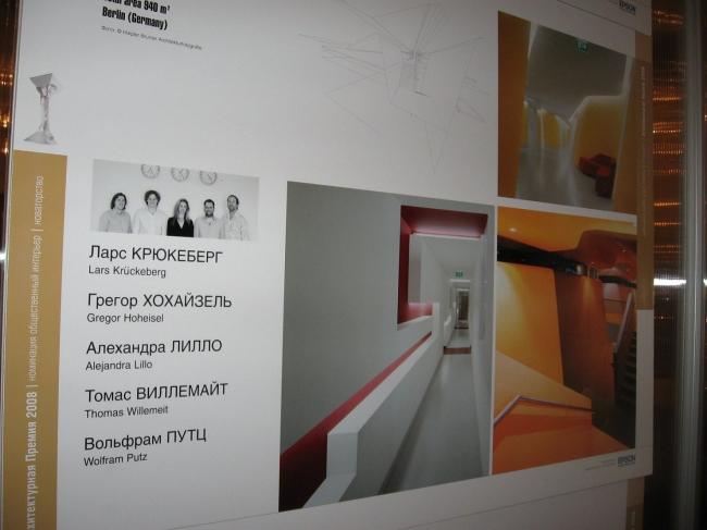 Общественный интерьер – новация. Стоматологическая клиника в Берлине. Компания Graft (Ларс Крюкеберг, Грегор Хохайзель, Алехандра Лилло, Томас Виллемайт, Вольфрам Путц).
