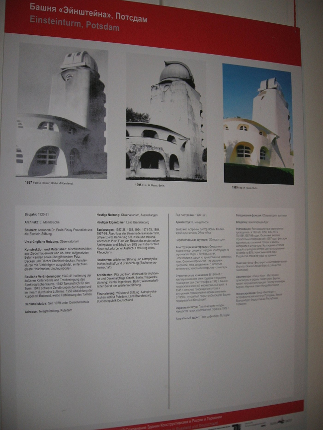 Башня «Энштейна» в Потсдаме