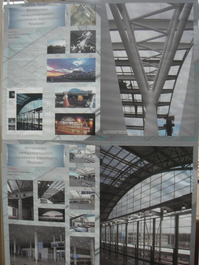 Интерьер терминала «Внуково»