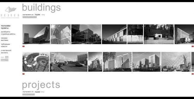Сайт ТПО «Резерв». Первая страница сайта: постройки в верхей части экрана, проекты в нижней части экрана