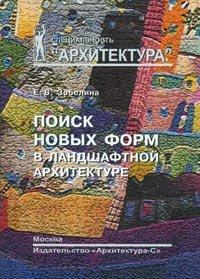 за учебное пособие   Забелина Елена Владимировна