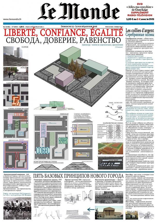 Свобода, доверие, равенство. Конкурсный проект программы 'Next', Арх Москва, 2009