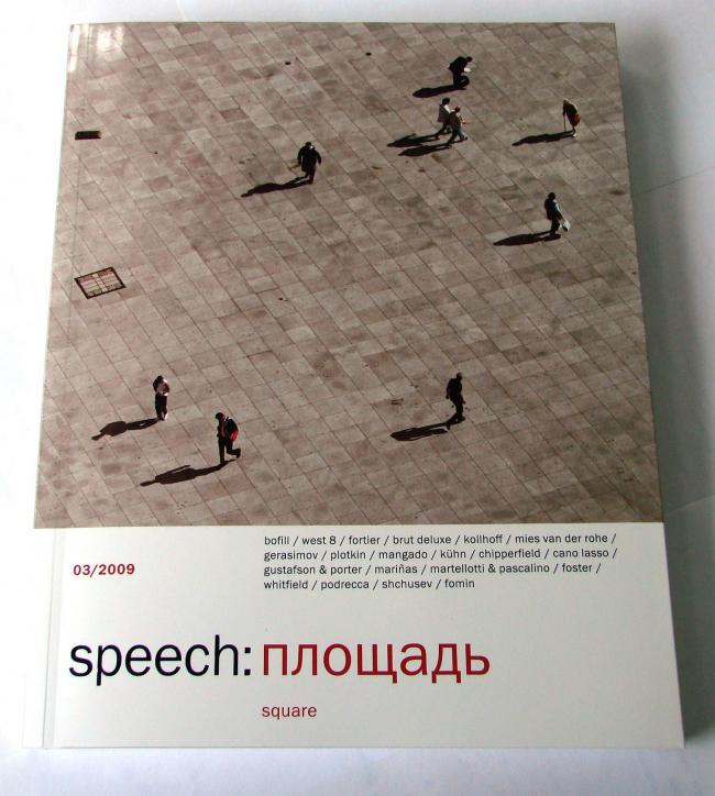 Журнал 'SPEECH: площадь'