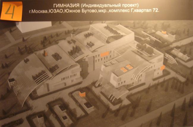 Проект гимназии в Южном Бутово