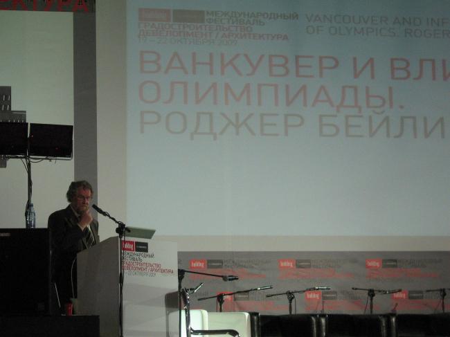Роджер Бейли