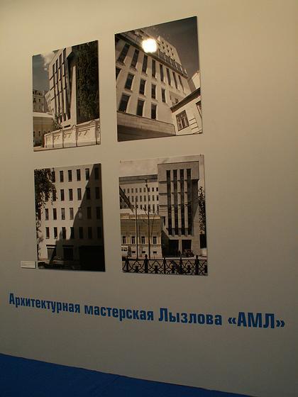 Архитектурная мастерская Лызлова «АМЛ»