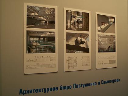 Архитектурное бюро Пастушенко и Самогорова