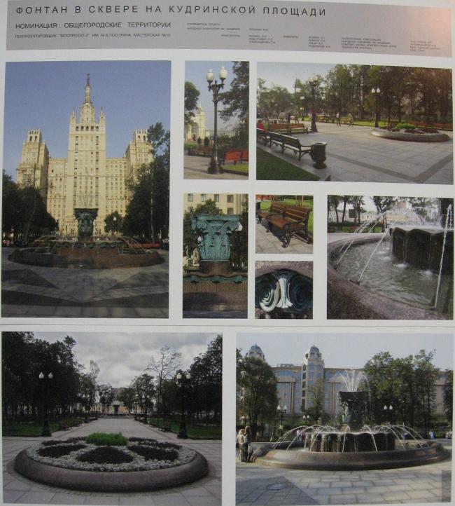 Сквер на Кудринской пл. «Моспроект-2», маст 10