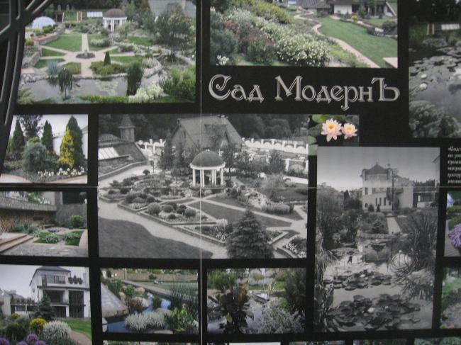 Сад «Модернъ»