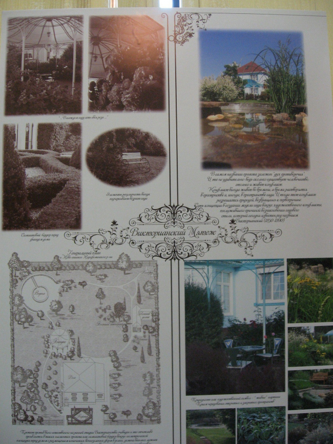 Сад «Викторианский мятеж»