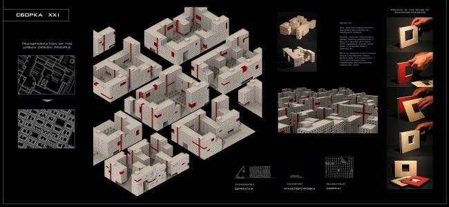 Александр Берзинг. Сборка XXI. IABR – International Architectural Biennale in Rotterdam