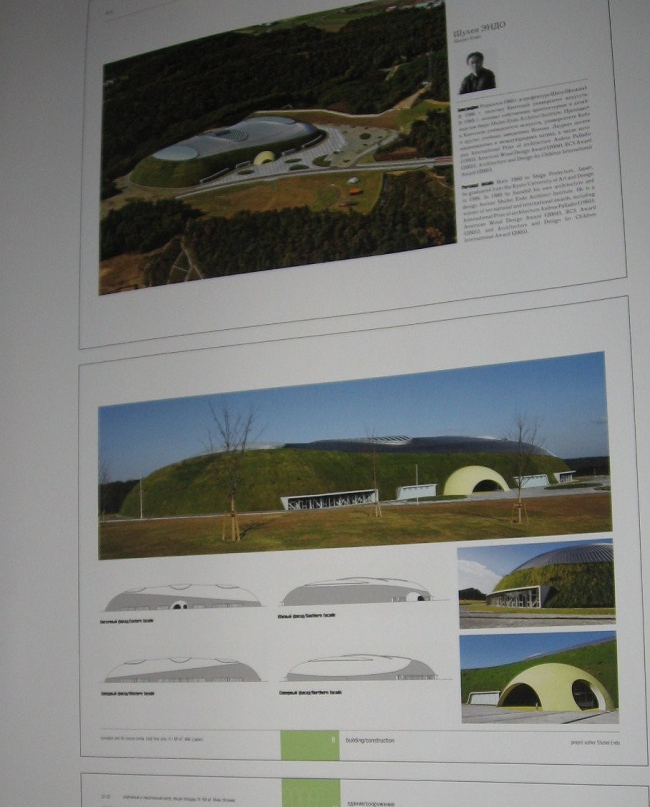 Премия в номинации «Здание/ сооружение». Шухеи Эндо. Спортивный и спасательный центр в Мики (Япония)
