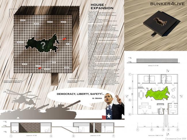 Конкурс «Дом для звезды». Дом для Барака Обамы. Олег Селиванов