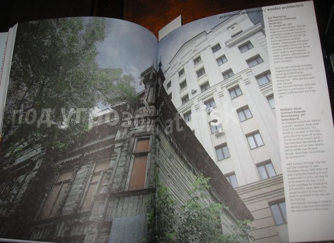 На развороте - Дом Маштакова.