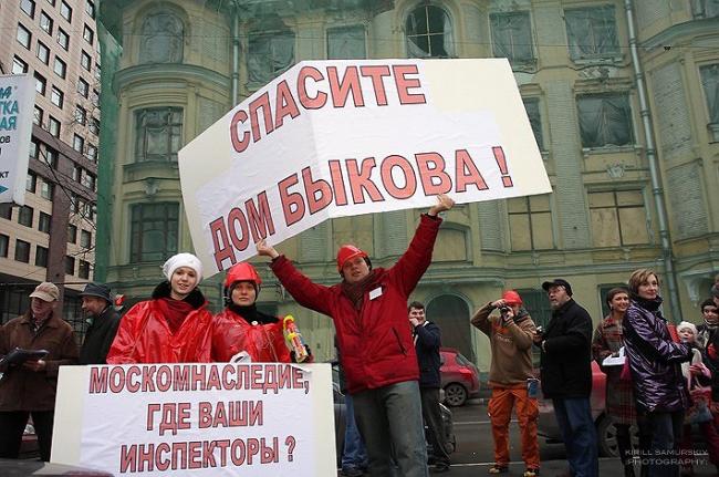 Пикет в защиту Дома Быкова. Фото с сайта «Архнадзор».